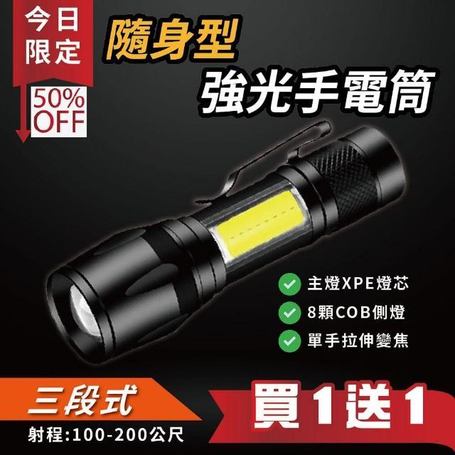 【WOAWOA】隨身型Q5迷你強光手電筒 附收納盒、USB充電線 登山 露營(買一送一)
