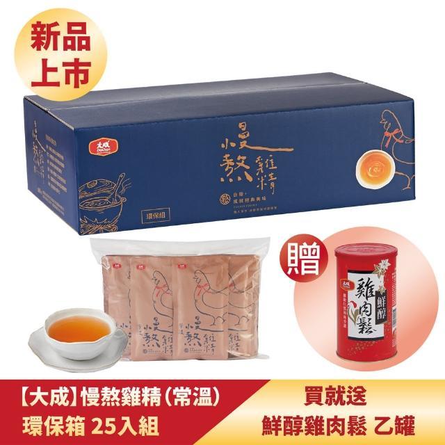 【大成】慢熬雞精環保箱25入(常溫)(50mL/25包/箱)大成食品 再贈雞肉鬆乙罐(滴雞精 熬雞精 優質蛋白)