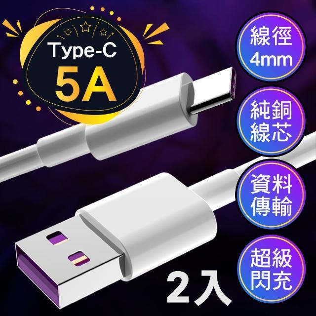 【超級快充線】2入_5A手機充電線 USB Type-C(1M 1米 閃充 數據線 傳輸線 電源線 安卓Android 華為 小米)