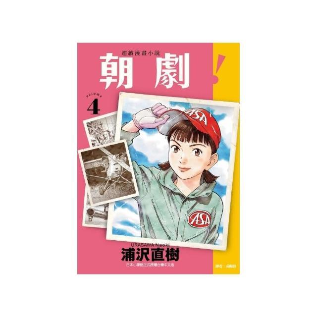 朝劇! (首刷附錄版)4