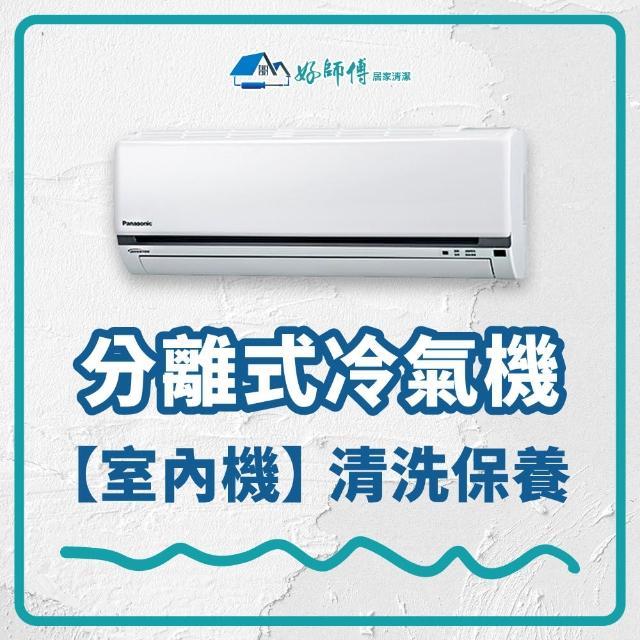 【好師傅居家清潔】分離式冷氣機清潔保養-室內機(全台適用)