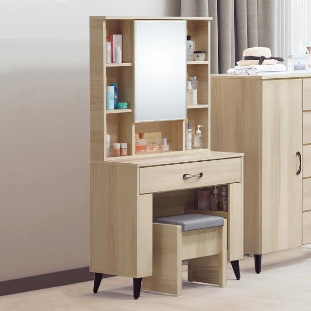 【BODEN】美娜2.7尺化妝桌/鏡台/梳妝台(贈化妝椅)