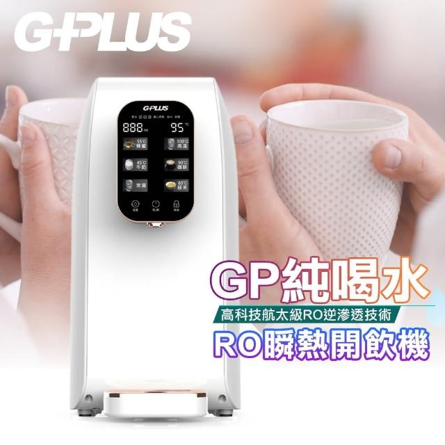【G-PLUS 拓勤】GP純喝水-RO瞬熱開飲機 附SGS多項水質檢測證明