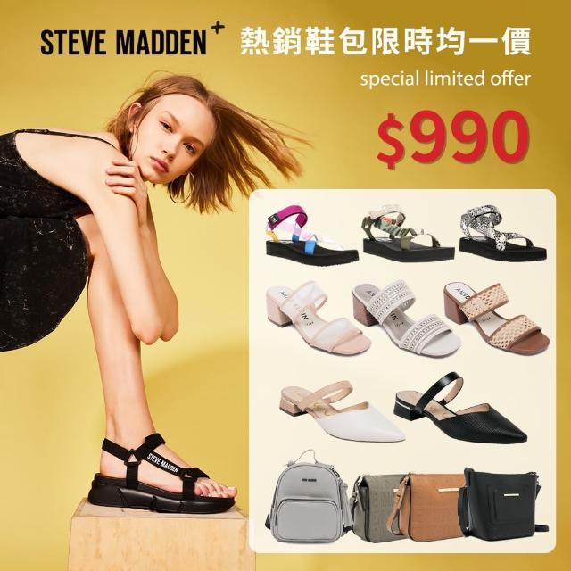【STEVE MADDEN】momo特談夏日涼拖女鞋/女包(熱銷17款任選)