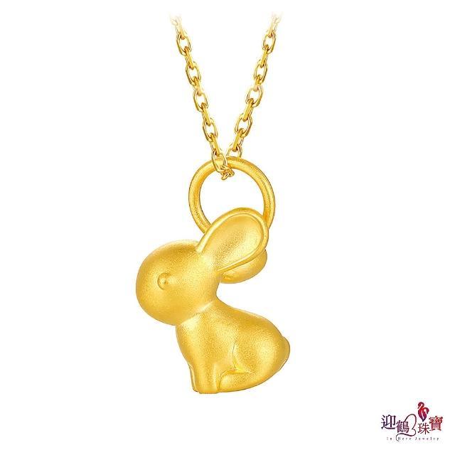【迎鶴金品】黃金9999時尚財庫鑰匙墜(1.00錢)