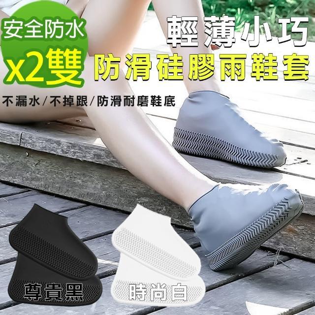 【黑魔法】抗滑耐磨矽膠防水雨鞋套(x2)