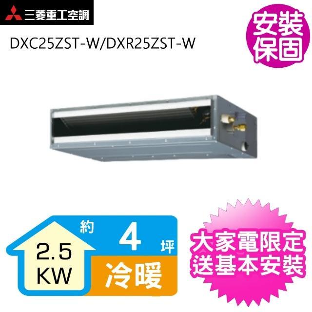 【MITSUBISHI 三菱重工】變頻冷暖吊隱式分離式冷氣約4坪(DXC25ZST-W/DXR25ZST-W)