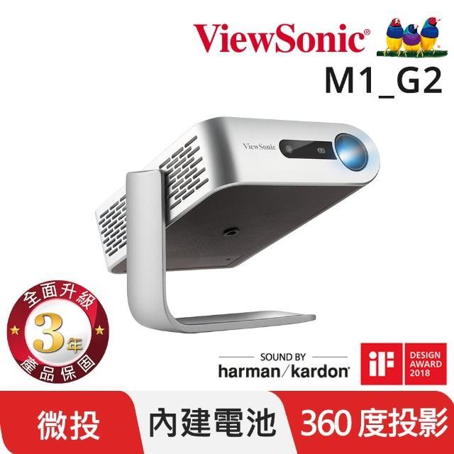 【ViewSonic 優派】時尚360度巧攜投影機 M1_G2(300流明)