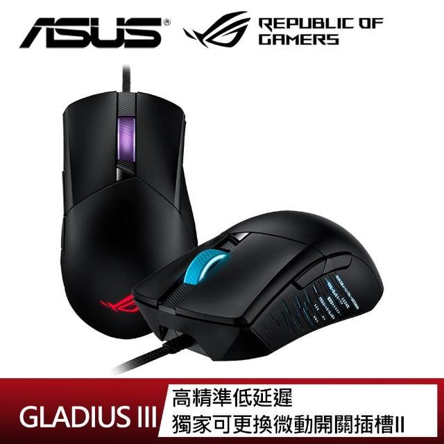 【ASUS 華碩】ROG Gladius III 電競滑鼠