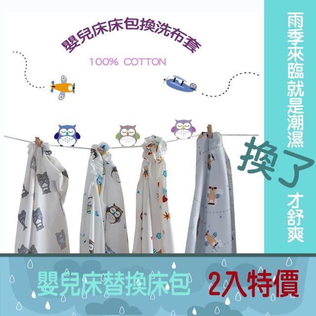 【C.D.BABY】嬰兒床床包數位印花 2入(床罩床單替換布套)
