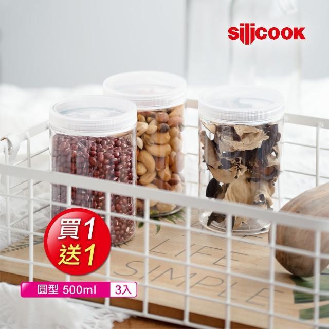 【買一送一】韓國Silicook 圓型直筒收納盒 500ml(三件組)