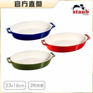 【法國Staub】橢圓型陶瓷烤盤23x16cm-1.1L(櫻桃紅/羅勒綠/深藍色3色任選)