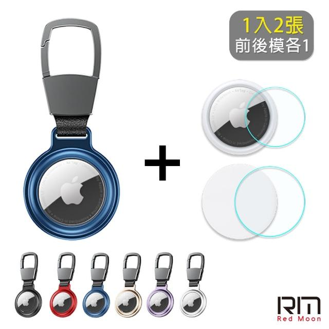 【RedMoon】APPLE AirTag 消光鋁合金磁吸耐衝擊保護殼 附雙面水凝膜