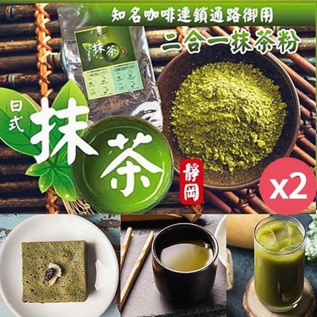【cai】日本靜岡二合一抹茶粉1Kg/包X2包(香氣濃郁、入口回甘)
