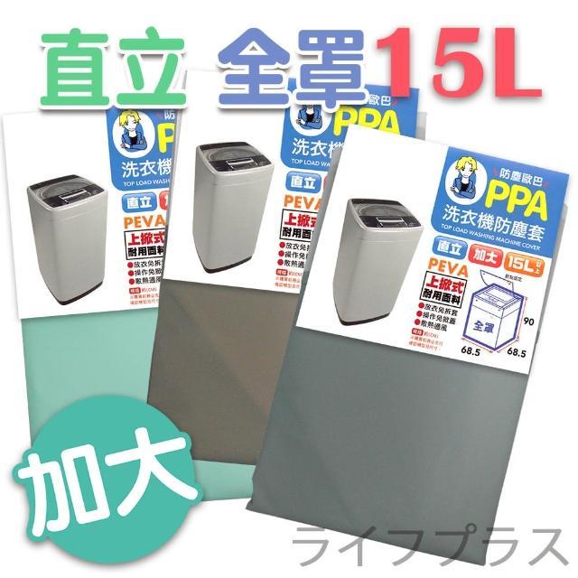 【UdiLife】防塵歐巴洗衣機防塵套-直立全罩加大-15L-1入