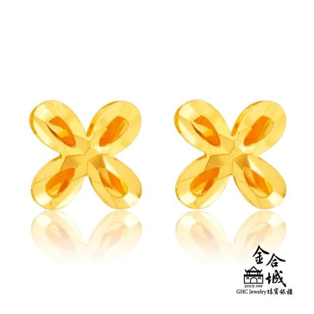 【金合城】小花造型黃金耳環 2ESG019(金重約0.35錢)
