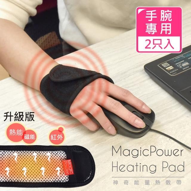 【Magic Power】神奇能量熱敷帶升級版_手腕專用(2只入)