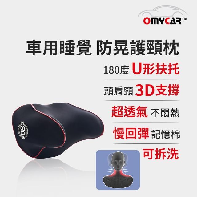 【OMyCar】慢回彈 3D記憶護頸枕(車用頭枕 車用靠枕 車用頭頸枕 汽車頸枕 車用頭靠枕 U型枕)