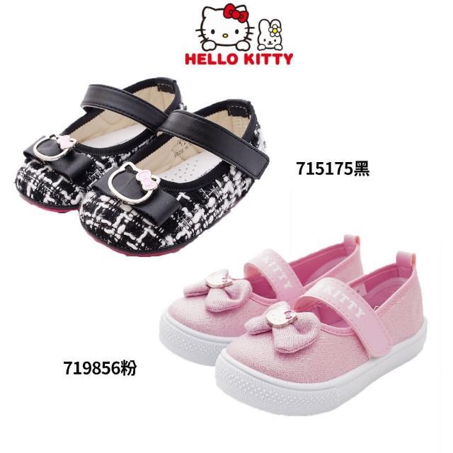 【HELLO KITTY】可愛休閒娃娃鞋(2款任選-715175-719856-12.5-15cm)