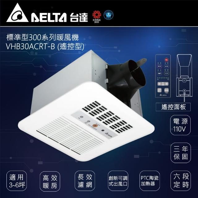 【台達電子】標準300 遙控固定風門110V多功能循環涼暖風扇 適用3~6坪數 型號:VHB30ACRT-B(台達暖風機)