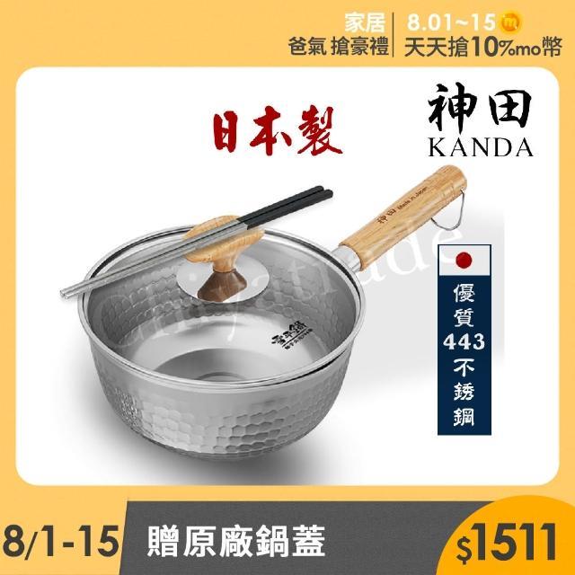 【神田】日本製 443不鏽鋼 槌目紋 無塗層 真。雪平鍋 20cm(贈玻璃鍋蓋 可放筷設計)