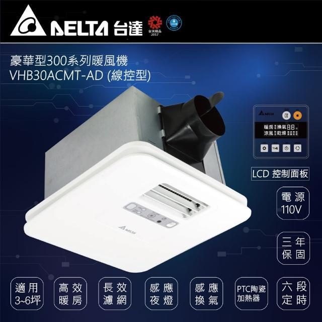 【台達電子】豪華300 線控韻律風門110V多功能循環涼暖風扇 型號:VHB30ACMT-AD(台達暖風機)