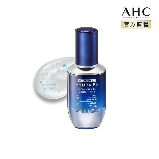 【AHC】超微導B5能量修護賦活露30ml(2021新品上市小藍瓶)