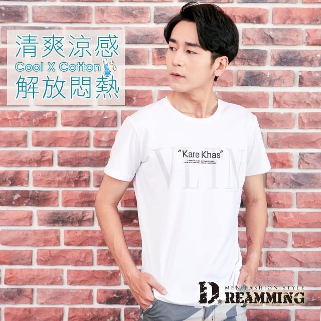 【Dreamming】VLTN膠印萊卡彈力圓領短T 竹節棉 涼感 透氣(共二色)