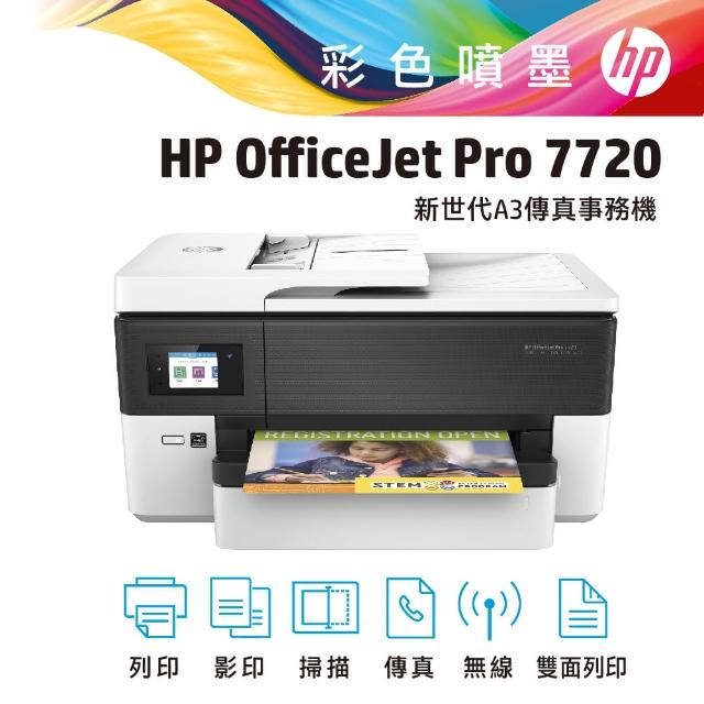 【獨家】贈羅技MK220無線鍵鼠組【HP 惠普】OfficeJet Pro 7720 A3旗艦噴墨傳真多功能複合機Y0S18A