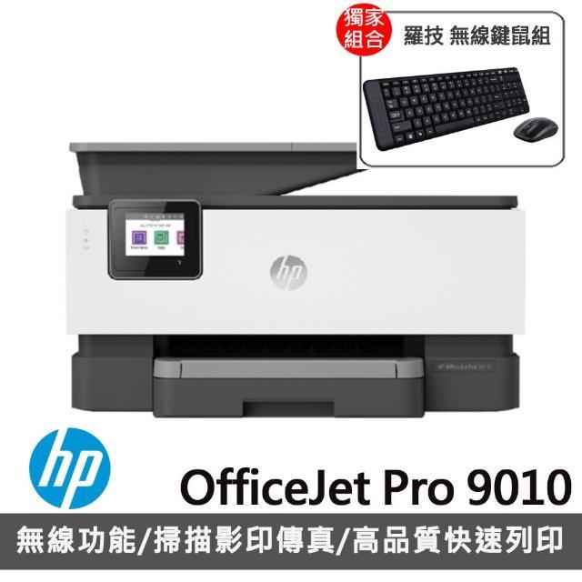 【獨家】贈羅技MK220無線鍵鼠組【HP 惠普】OfficeJet Pro 9010 多功能事務機(1KR53D)