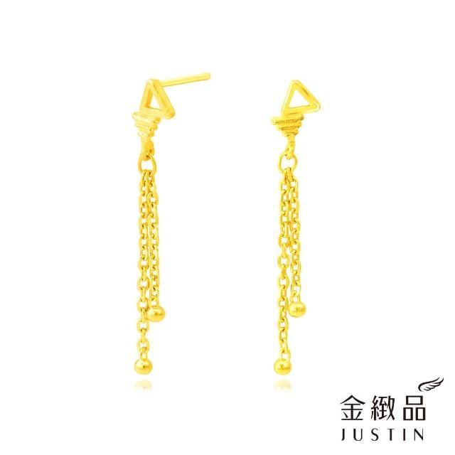 【金緻品】黃金垂吊耳環 煦色韶光 0.51錢(9999純金 三角 垂吊 氣質 幾何)