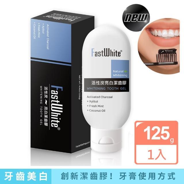 【FastWhite 齒速白】活性炭亮白潔齒膠 牙齒美白如同牙膏一樣使用 創新方式(活性碳牙齒美白牙膏非美白牙貼)