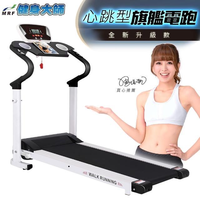 【★618限定★健身大師】專業級手握心跳電動跑步機