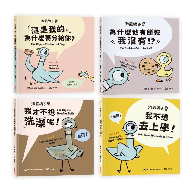 【淘氣鴿子系列套書】:《我才不想洗澡呢!》╳《這是我的 為什麼要分給你?》╳《為什麼他有餅乾 我沒有?