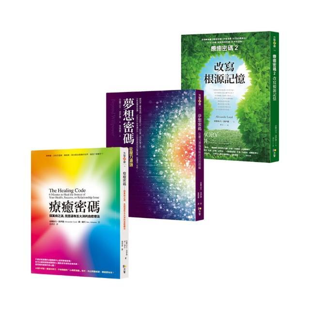 「療癒密碼」經典三書:療癒密碼+夢想密碼(經典首版)+療癒密碼2改寫根源記憶