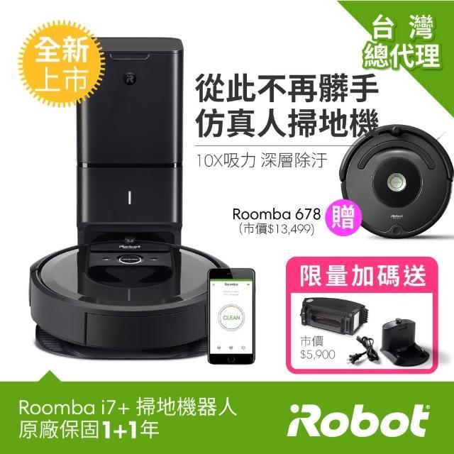 【iRobot】Roomba i7+台灣限量版 自動倒垃圾掃地機器人送Roomba 678 掃地機器人(買一送一優惠組 限時特惠)