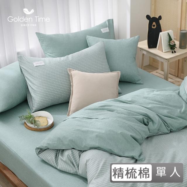 【GOLDEN-TIME】200織精梳棉兩用被床包組-澄澈簡約(抹茶-單人)