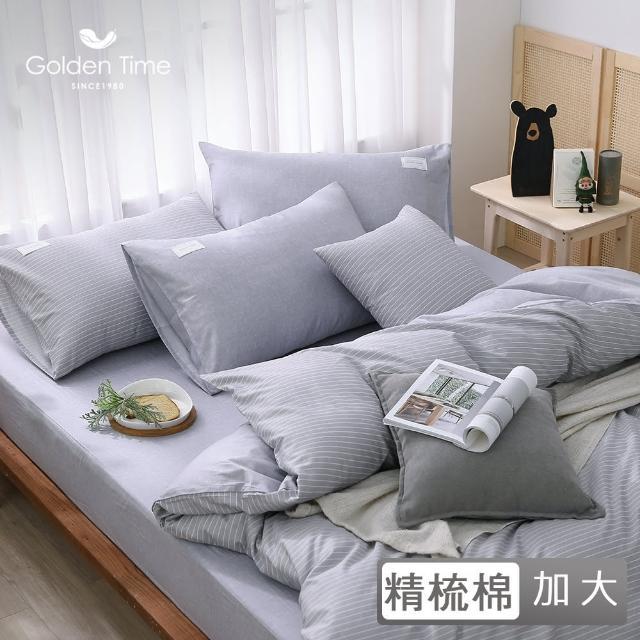 【GOLDEN-TIME】200織精梳棉兩用被床包組-澄澈簡約(灰紫-加大)