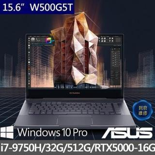 【ASUS超值Office2019組】ProArt StudioBook W500G5T 15.6吋商用筆電(i7-9750H/32G/512G/RTX5000-16G)
