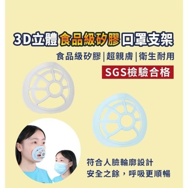 食品級矽膠 口罩支架 5個入混色出貨 SGS檢測合格 超親膚 超柔軟 眼鏡不起霧