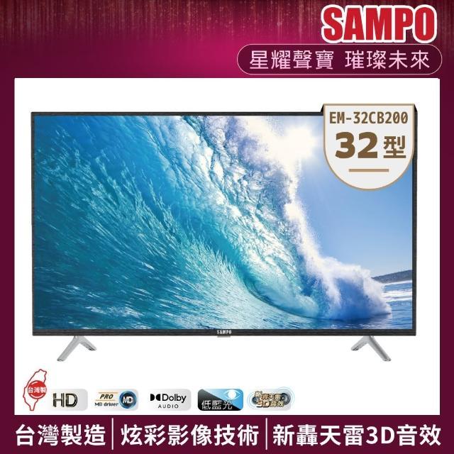 【SAMPO 聲寶】32型HD低藍光新轟天雷顯示器+視訊盒(EM-32CB200+MT-200)