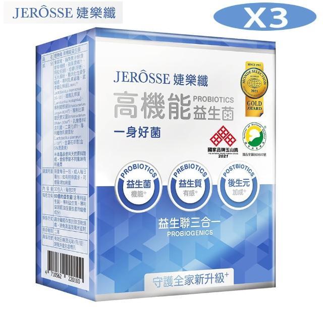 【JEROSSE 婕樂纖】高機能益生菌三盒優惠組 一身好菌(益生聯三合一 JEROSSE)