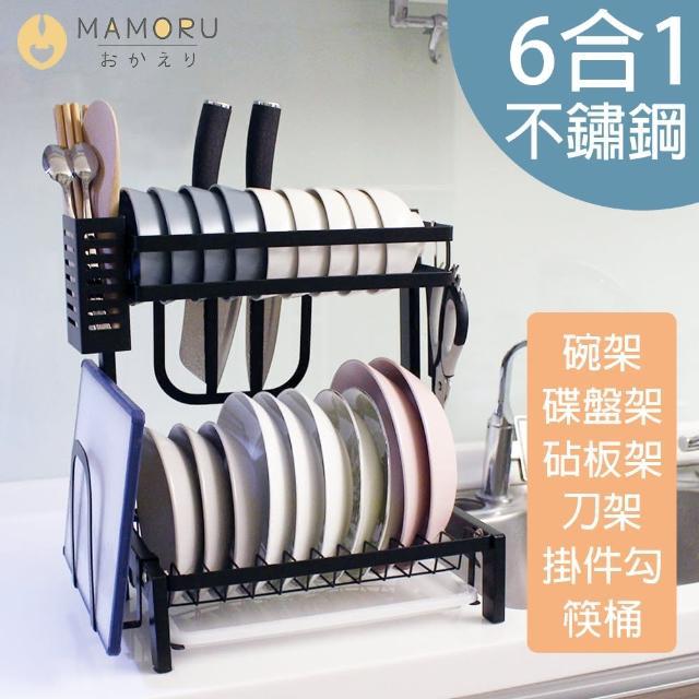 【MAMORU】多功能廚房雙層不鏽鋼收納架(碗盤架/碗碟架/砧板架/刀架/瀝水架/筷桶)