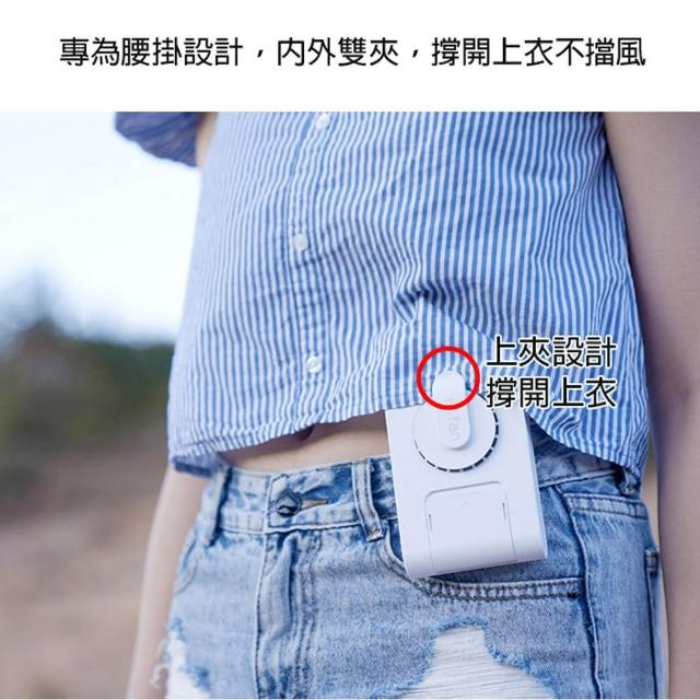 【BONum 博紐】USB充電腰掛三用渦輪無葉風扇(隔離衣 防疫 戶外 usb電扇 降溫)