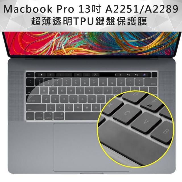 MacBook Pro 13吋 A2251/A2289超薄透明TPU鍵盤保護膜