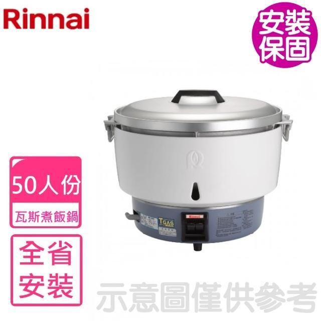 【林內】全省安裝 50人份 瓦斯煮飯鍋-無熱脹器(RR-50S1)