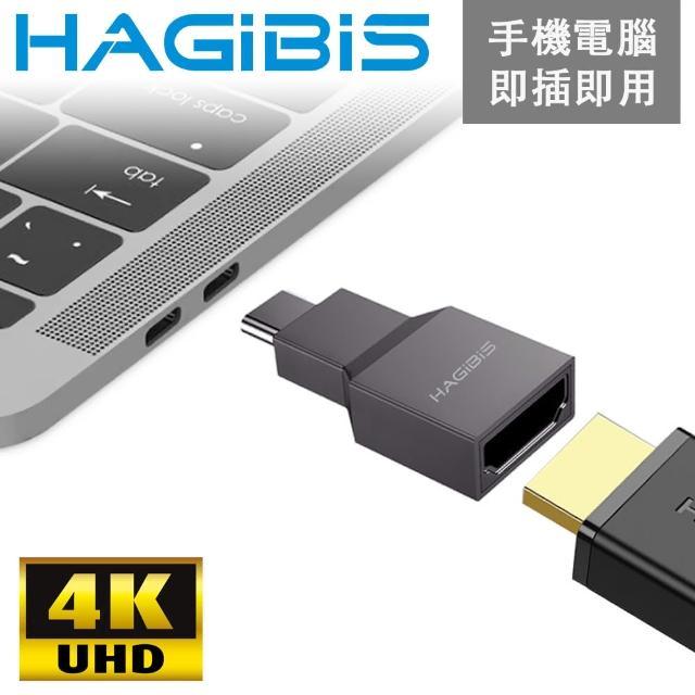 【HAGiBiS 海備思】Type-C to HDMI USB3.1 4K高清畫質影音鋅合金轉接頭