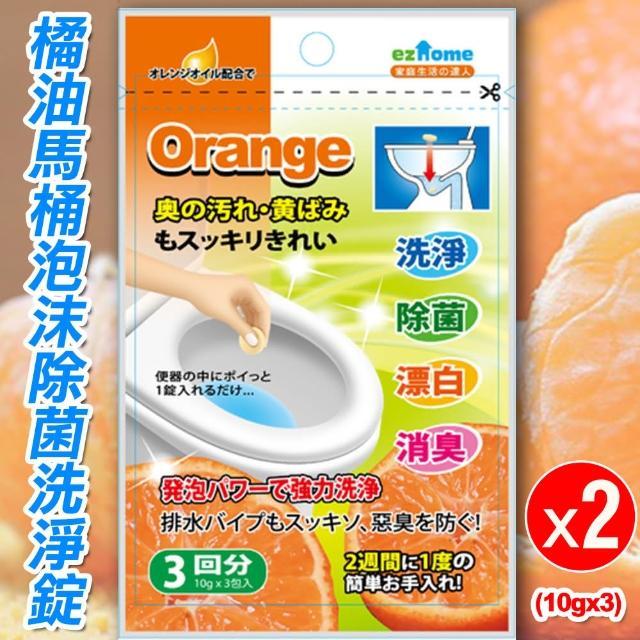 【ToBeYou】橘油馬桶泡沫除菌洗淨錠10gx3 - 二入組(馬桶清潔錠)
