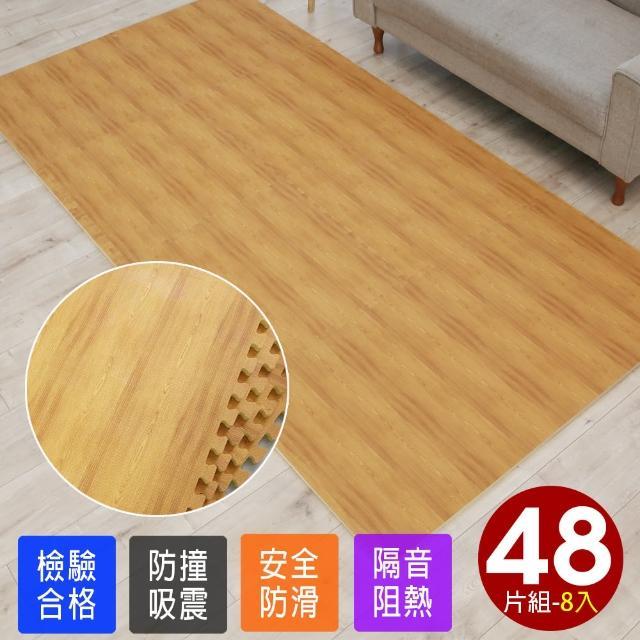 【Abuns】高級熱感厚淺橡木紋62CM大巧拼地墊-附贈邊條(48片裝-適用5.5坪)