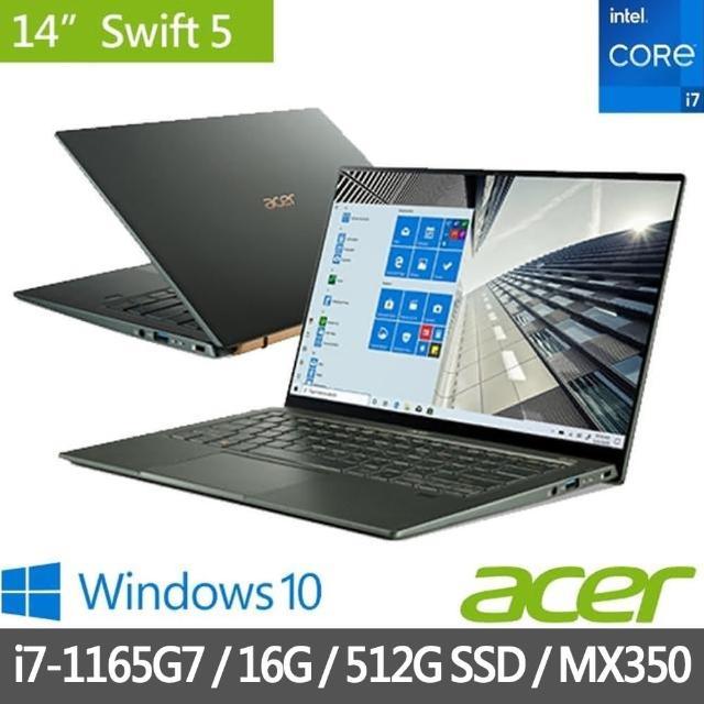 【Acer 宏碁】最新11代 Swift5 SF514-55GT-725L 14吋i7窄邊框極輕筆電(i7-1165G7/16GB/512G SSD/MX350 2G)